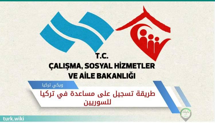طريقة تسجيل على مساعدة في تركيا للسوريين