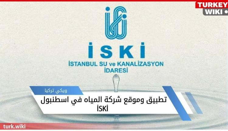 تطبيق وموقع شركة المياه في اسطنبول İSKİ