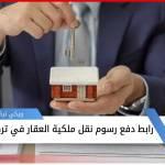 رابط دفع رسوم نقل ملكية العقار في تركيا من اي دولت