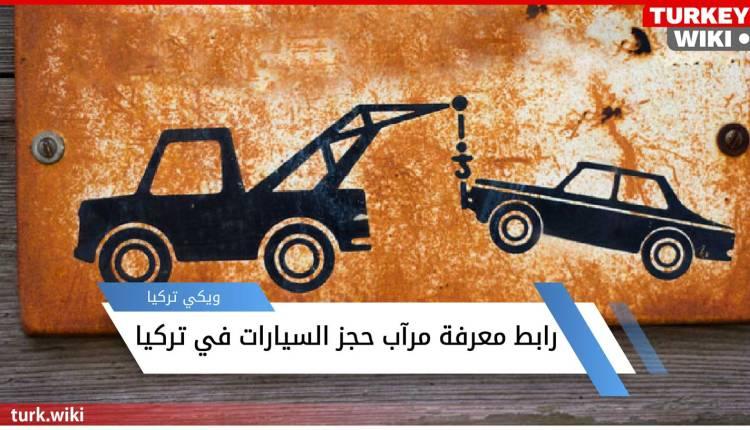 معرفة مرآب حجز السيارات في تركيا