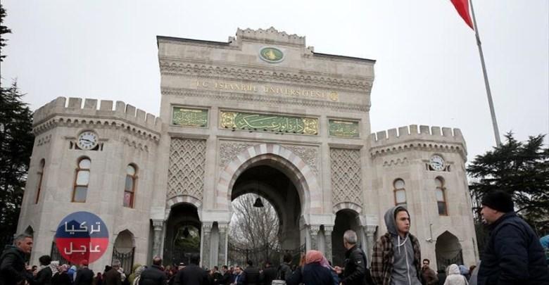 9 جامعات تركية بين أفضل 500 في العالم