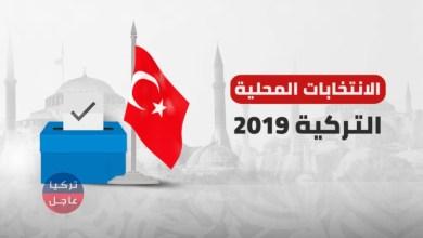 تطور مهم حول انتخابات رئاسة بلدية إسطنبول الكبرى