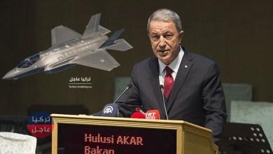 وزير الدفاع التركي يكشف عن موعد تسلم تركيا لطائرة الشبح الرابعة F-35