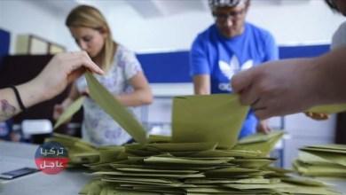 عاجل الانتخابات التركية: أصوات باطلة أم مزورة وإعادة فحص الأصوات في مدن تركية ... ما الذي يجري؟؟