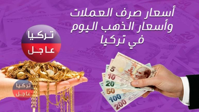 تركيا الدولار فوق 6 ليرات وأسعار الذهب تحافظ على ارتفاعها نشرة الأربعاء 15/5/2019