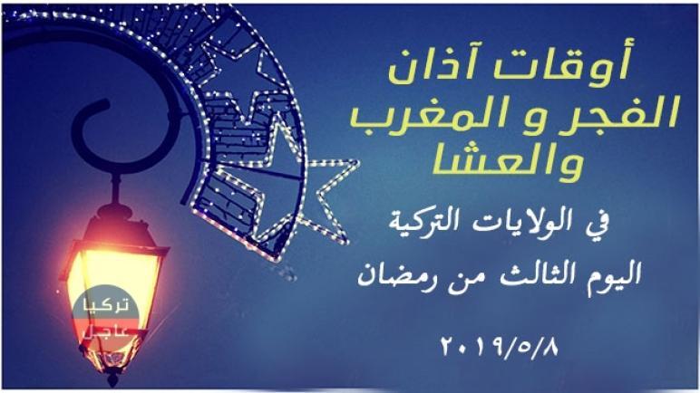 مواقيت آذان المغرب والعشاء اليوم الولايات التركية لليوم الثالث من رمضان