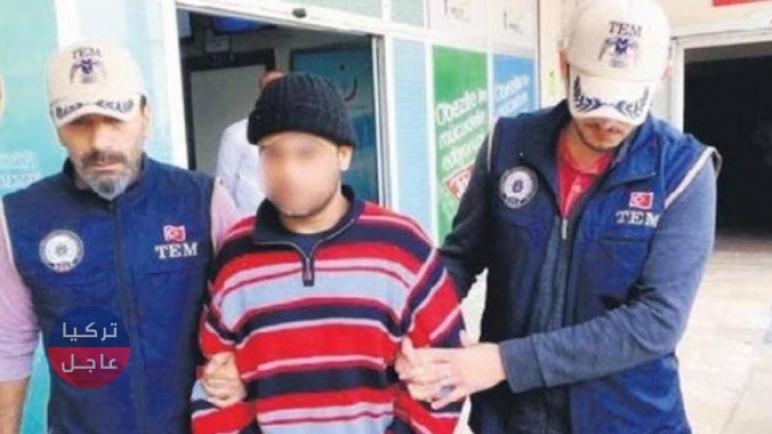 الأمن التركي يعتقل شاب سوري كان على وشك أن يوقع كارثة في تركيا .. تعرف على التفاصيل