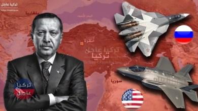 روسيا تعلن استعدادها لبيع تركيا مقاتلات عسكرية روسية .. هل يستنغي أردوغان عن F35 الأمريكية؟؟