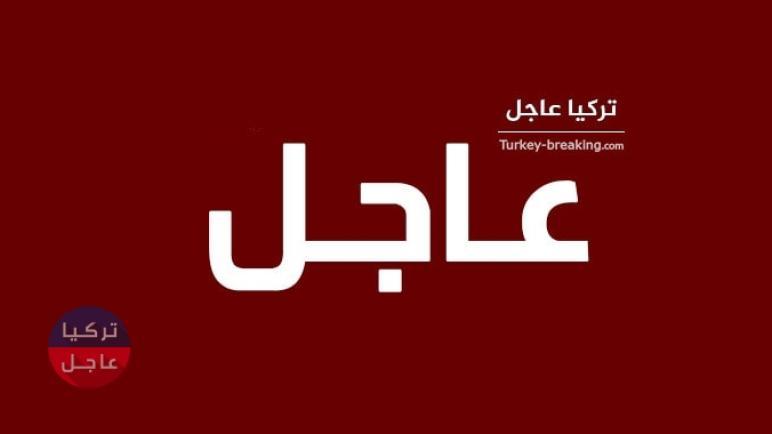 عاجل تركيا تقيل روؤساء 3 بلديات للمعارضة وأكرم إمام أوغلو يعلق مستنكراً