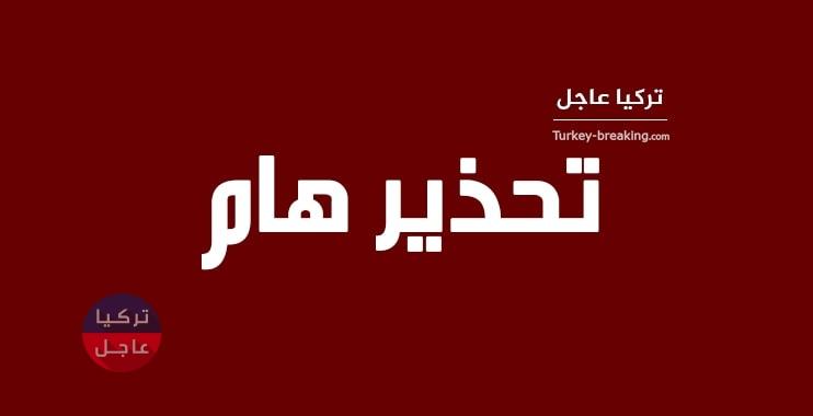 هجمات محتملة ستطال السعودية وواشنطن تحذر رعاياها