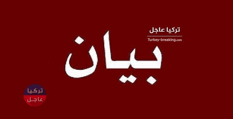 بيان صادر عن وزارة الداخلية التركية اليوم الأحد
