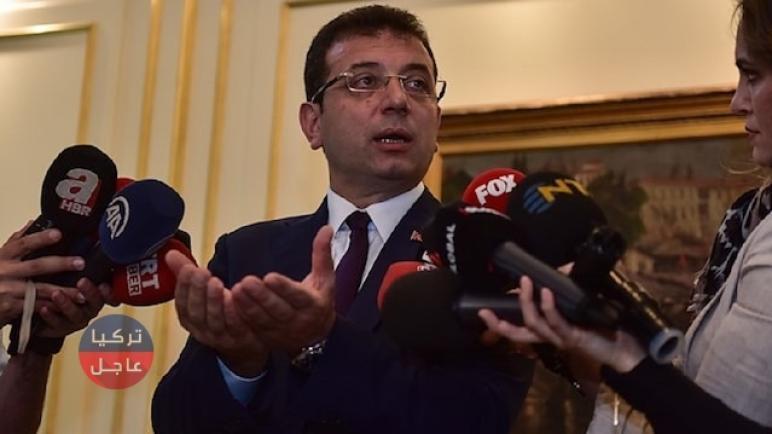 أكرم أمام أوغلو يهدد صحيفة يني شفق التركية والصحيفة ترد بحزم