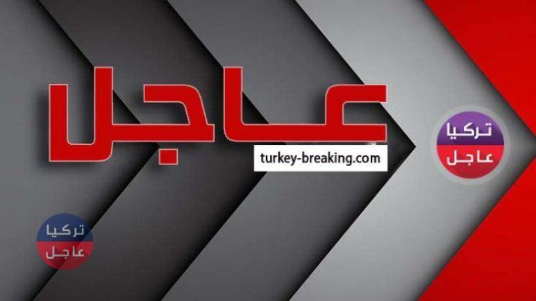 عاجل مقتـ.ل جنود أتراك بهـ.ـجوم من سوريا على تركيا