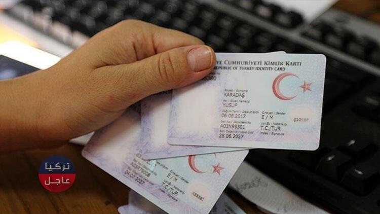 Photo of رابط مراحل الجنسية التركية للسوريين والأجانب رابط أطلقته الحكومة التركية