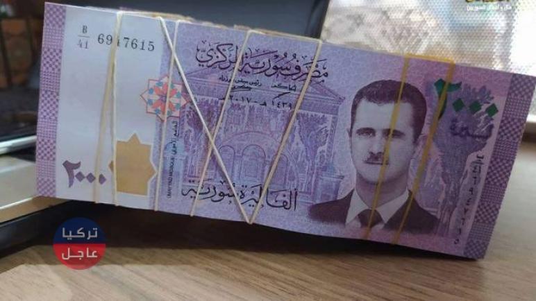 الليرة السورية ثبات مع ميول للإنخفاض وإليكم النشرة مع انطلاق اليوم السبت