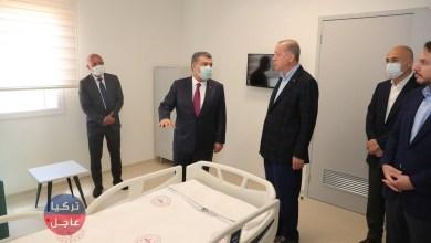 أردوغان يظهر داخل مستشفى مطار أتاتورك للأوبئة
