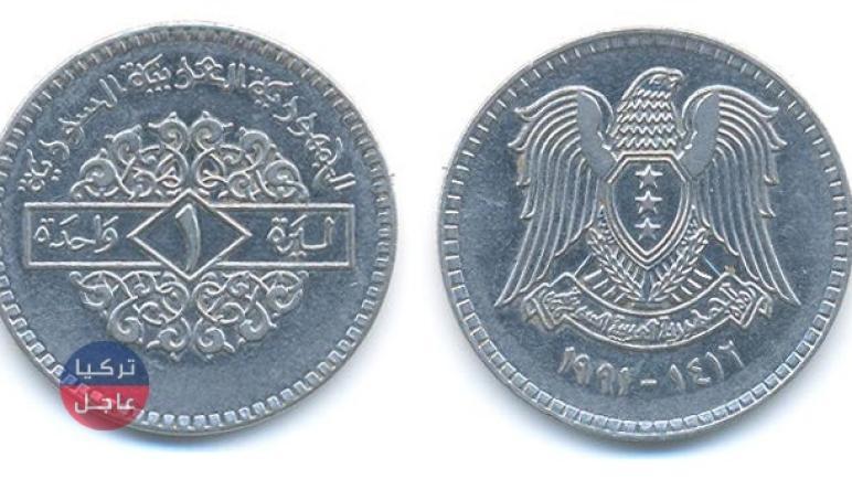 إليكم سعر صرف الليرة السورية مع انطلاق اليوم الثلاثاء