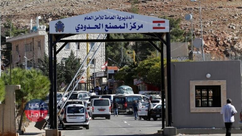 لبنان تعلن إعادة فتح الحدود مع سوريا من معبرين