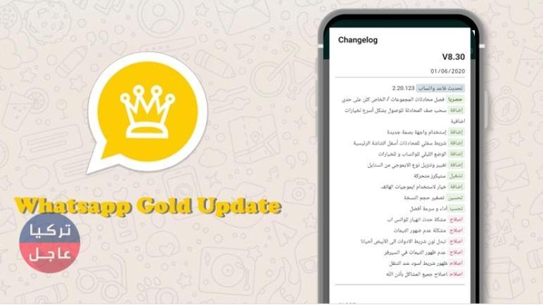 آخر اصدار وتحديث لواتس أب الذهبي بميزات جديدة رائعة (رابط تحميل مباشر)