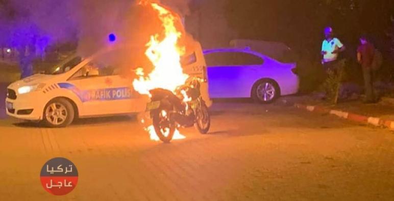 تلقى مخالفة فأشعل الدراجة النارية أمام الشرطة تركي يخرج عن طوره في أيدن (شاهد)