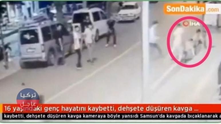 مقتل شاب سوري على يد عدد من الأتراك في سامسون (شاهد بالفيديو)