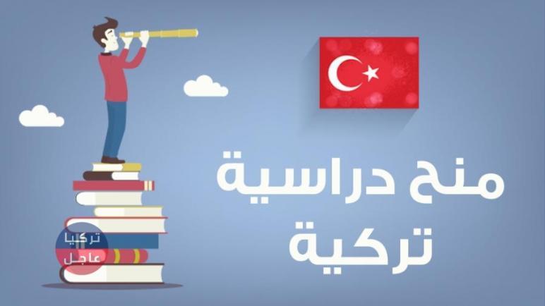 الأوقاف التركية تعلن عن موعد التسجيل على المنحة لطلاب الجامعات والمدارس