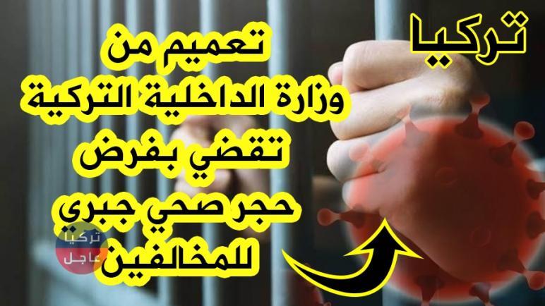 تعميم من وزارة الداخلية التركية يقضي بفرض حجر صحي جبري للمخالفين