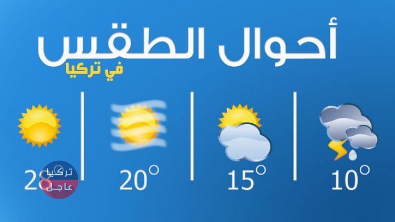 إليكم حالة الطقس في تركيا الأسبوع القادم
