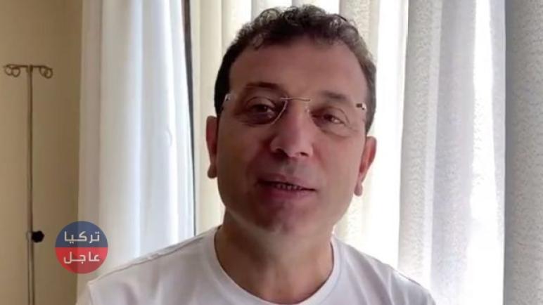 أول ظهور لأكرام إمام أوغلو بعد اصابته بكورونا موجهاً رسالة للجميع (فيديو)