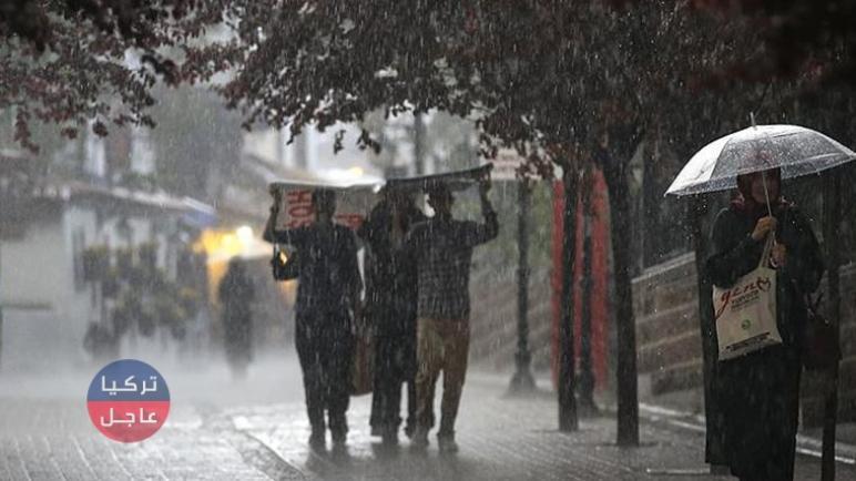 9 ولايات تركية مقبلة على عواصف وأمطار غزيرة