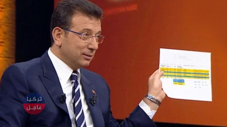 أكرم إمام أوغلو يعلن خروج إسطنبول عن السيطرة