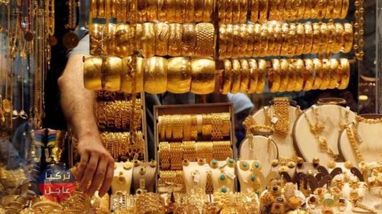 انخفاض كبير لسعر غرام الذهب في تركيا من عيار 24 – 22 – 21 – 18 وإليكم الأسعار