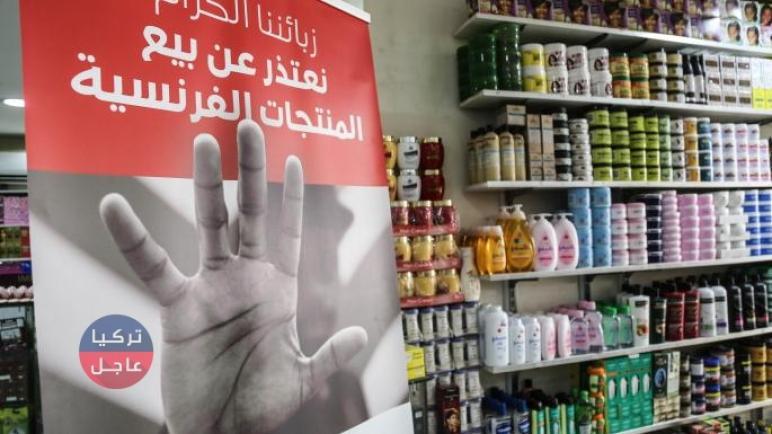 شركة فرنسية تعلن تسريح آلاف العمال بعد حملة مقاطعة البضائع الفرنسية