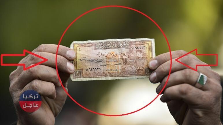 انخفاض جديد للّيرة السورية مقابل الدولار وبقية العملات وإليكم النشرة اليوم الخميس