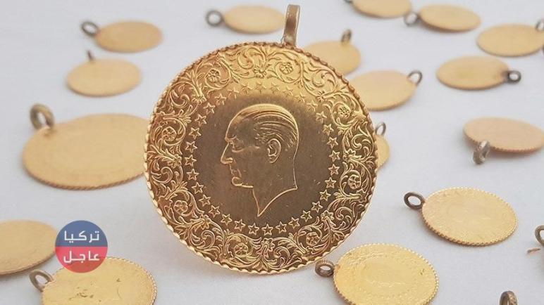 انخفاض مستمر على سعر ليرة الذهب في تركيا ونصف وربع ليرة الذهب