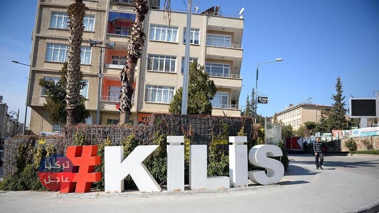 والي كيليس يصدر قراراً جديداً يشمل السوريين والأتراك