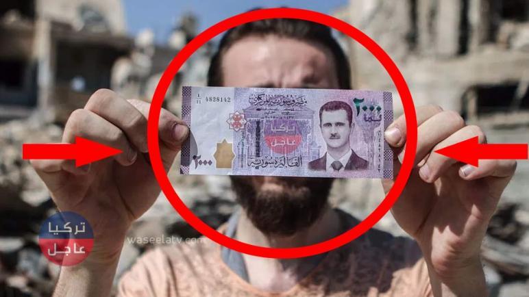 اللّيرة السورية ترتفع مقابل الدولار وبقية العملات وإليكم النشرة اليوم الإثنين