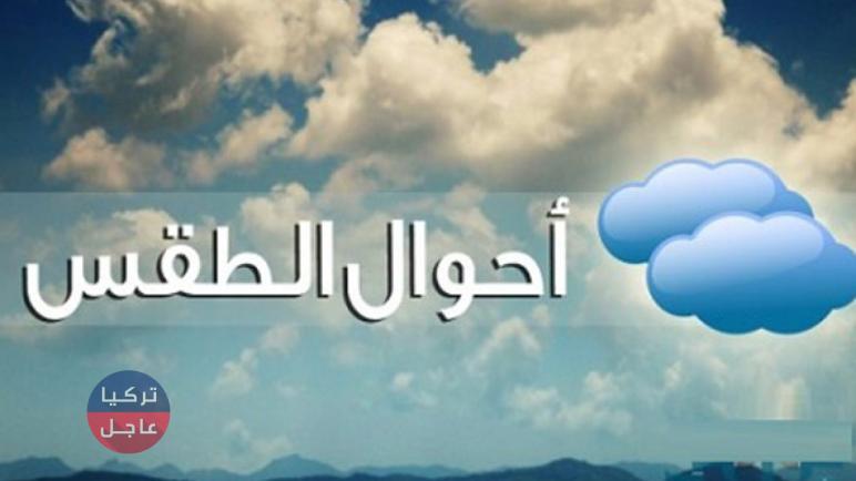 عاجل حالة الطقس في عموم تركيا ليوم السبت 18/12/2020