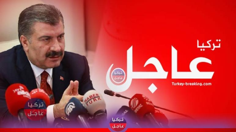 آخر احصائيات كورونا في تركيا ووزير الصحة يزف بشرى للمواطنين