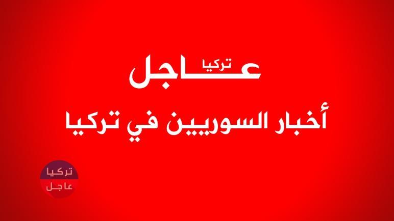 يوم أسود للسوريين في تركيا اليوم الإثنين (أخبار السوريين في تركيا)