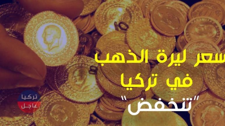 انخفاض سعر ليرة الذهب في تركيا اليوم الخميس