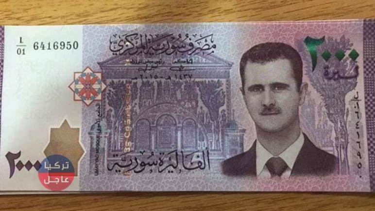 اللّيرة السورية تسجل انهياراً جديداً أمام الدولار وبقية العملات اليوم الأربعاء