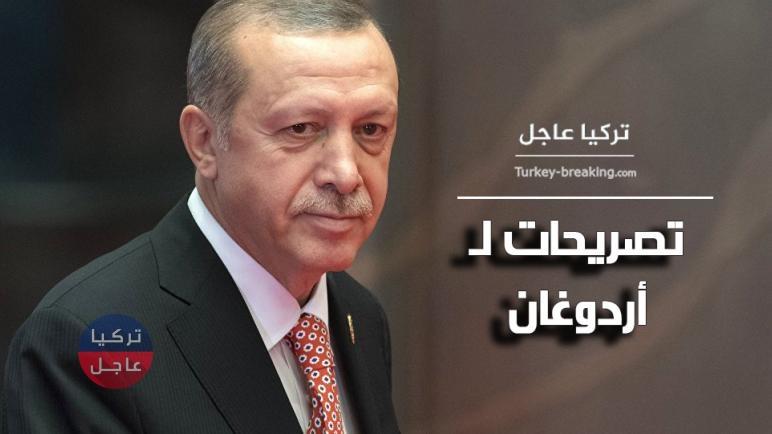أردوغان يوجه رسالة للعالم قُبيل توجهه إلى أزربيجان