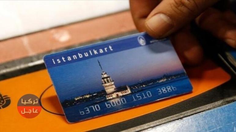 بيان هام بشأن بطاقات النقل الداخلي تصدره بلدية إسطنبول