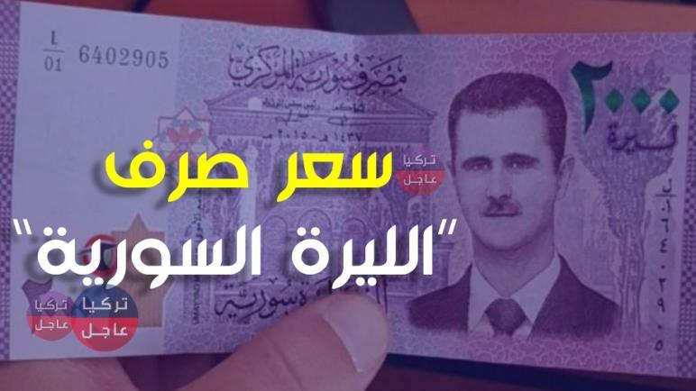 سعر صرف اللّيرة السورية مقابل الدولار اليوم الأربعاء