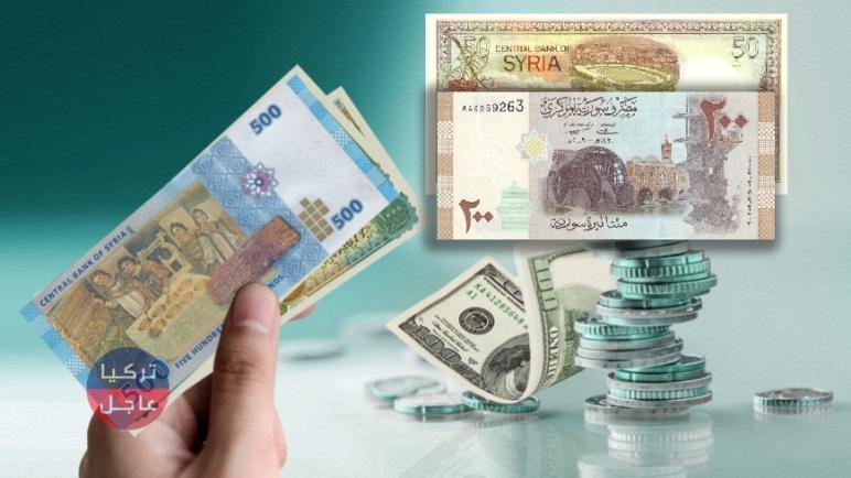 سعر صرف الليرة السورية أمام الدولار وبقية العملات اليوم الإثنين
