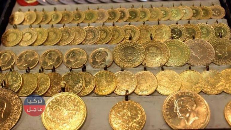 ليرة الذهب في تركيا سعر بيع اليوم الثلاثاء وسعر نصف وربع الليرة