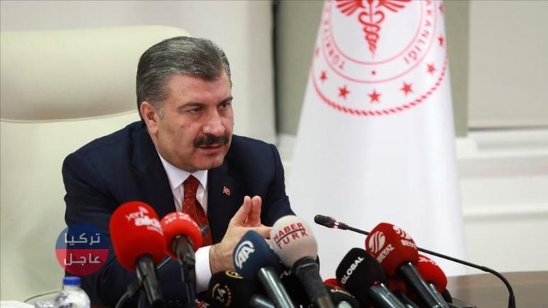 4 ولايات تركية تدخل مرحلة الخطر ووزير الصحة يحذر