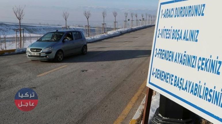 طريق لا يخضع للجاذبية في أرضروم والسيارة تصعد المرتفع بمفرده (شاهد بالفيديو)