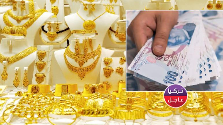 بعد انخفاضه الكبير.. إليكم سعر غرام الذهب في تركيا عيار 24 22 21 18